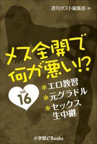 メス全開で何が悪い!? vol.16~エロ教習、元グラドル、セックス生中継~