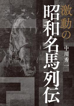 激動の昭和名馬列伝-電子書籍