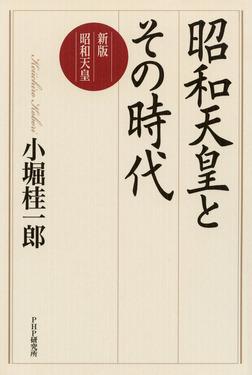 昭和天皇とその時代 新版 昭和天皇-電子書籍