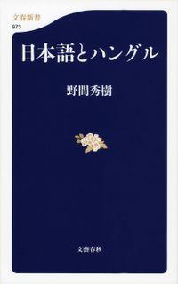 日本語とハングル