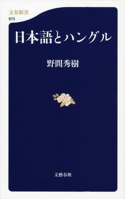 日本語とハングル-電子書籍