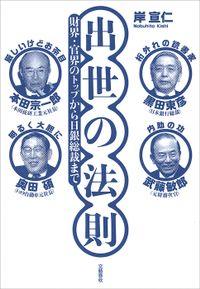 出世の法則 財界・官界のトップから日銀総裁まで(文春e-book)