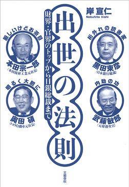 出世の法則 財界・官界のトップから日銀総裁まで-電子書籍