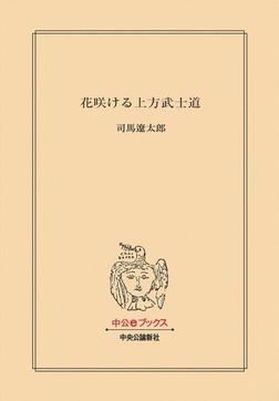 花咲ける上方武士道-電子書籍