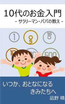 10代のお金入門-電子書籍