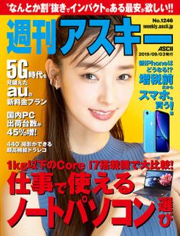週刊アスキーNo.1246(2019年9月3日発行)-電子書籍