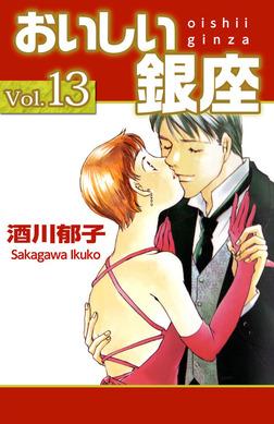 おいしい銀座 13巻-電子書籍