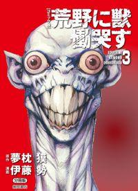 【コミック版】荒野に獣 慟哭す 分冊版3