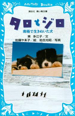 タロとジロ 南極で生きぬいた犬-電子書籍