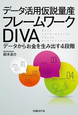 データ活用仮説量産 フレームワークDIVA データからお金を生み出す4段階-電子書籍