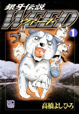 銀牙伝説ウィード 1-電子書籍