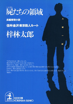 屍たちの領域~信州・金沢・東京殺人ルート~-電子書籍