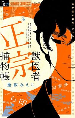 獣医者正宗捕物帳(1)-電子書籍