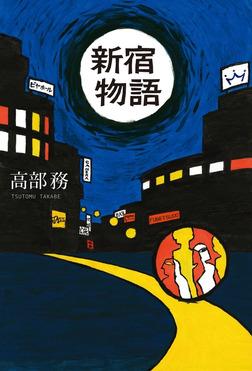 新宿物語-電子書籍
