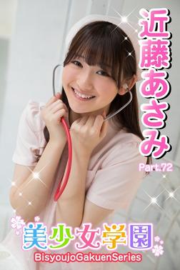 美少女学園 近藤あさみ Part.72-電子書籍