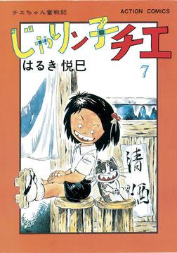 じゃりン子チエ【新訂版】 / 7-電子書籍