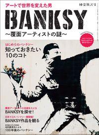 時空旅人 別冊 BANKSY 覆面アーティストの謎