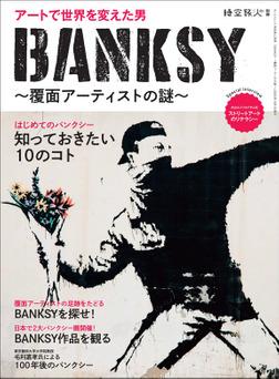 時空旅人 別冊 BANKSY 覆面アーティストの謎-電子書籍