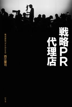 戦略PR代理店-電子書籍