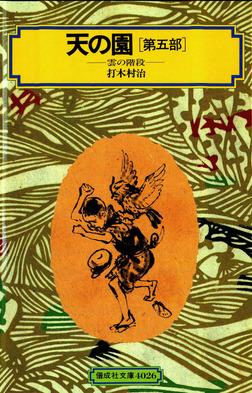 天の園(第五部)雲の階段-電子書籍