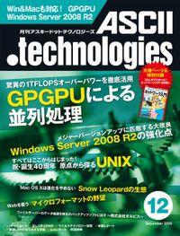 月刊アスキードットテクノロジーズ 2009年12月号