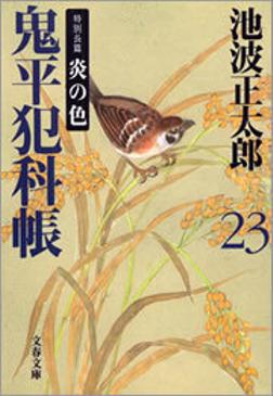 鬼平犯科帳(二十三)-電子書籍