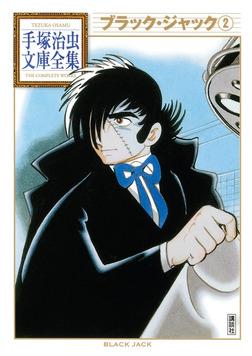 ブラック・ジャック(2)-電子書籍