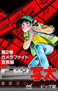 ピンボケ写太 第2巻 カメラファイト宣言編