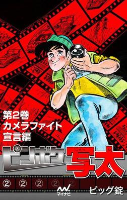 ピンボケ写太 第2巻 カメラファイト宣言編-電子書籍