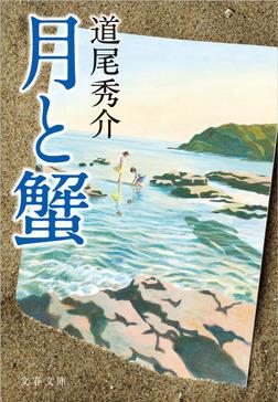 月と蟹-電子書籍