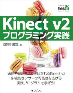 Kinect v2 プログラミング実践-電子書籍