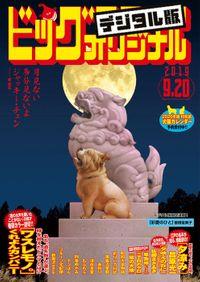 ビッグコミックオリジナル 2019年18号(2019年9月5日発売)