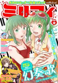ミルフィ2015年4月号(vol.9)