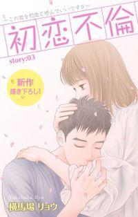 Love Silky 初恋不倫~この恋を初恋と呼んでいいですか~ story03