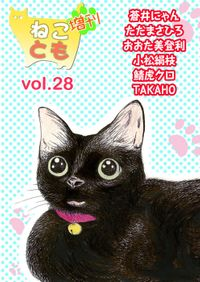 ねことも増刊vol.28