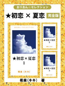 ★初恋×夏恋-電子書籍
