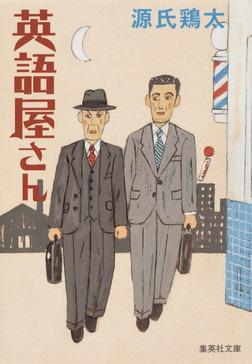 英語屋さん-電子書籍