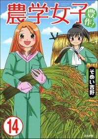 農学女子(分冊版) 【第14話】