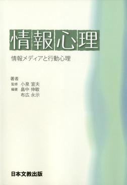 情報心理 : 情報メディアと行動心理-電子書籍