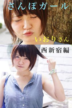さんぽガール いおりさん  西新宿編-電子書籍