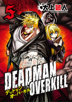 DEADMAN OVERKILL -デッドマンオーバーキル-(5)-電子書籍
