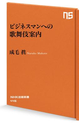 ビジネスマンへの歌舞伎案内-電子書籍