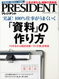 PRESIDENT 2015年11月30日号-電子書籍