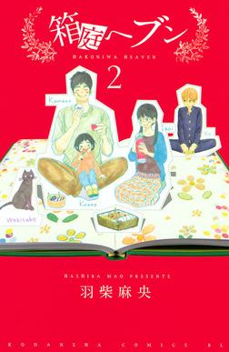 箱庭ヘブン(2)-電子書籍