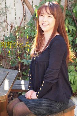 人妻・熟女通信DX 「主人に内緒で陵辱体験」 岡野ひとみ 43歳-電子書籍