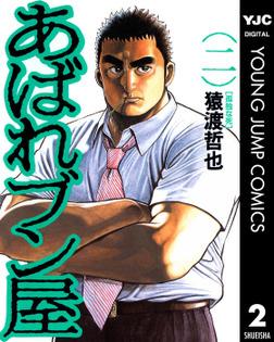 あばれブン屋 2-電子書籍