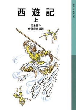 西遊記 上-電子書籍