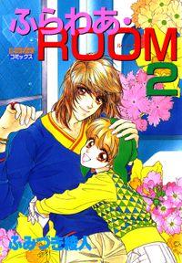 ふらわあ・ROOM 2