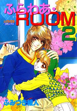 ふらわあ・ROOM 2-電子書籍