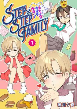 STEP×STEP FAMILY ~オネエの兄が過保護でウザい!~(1)-電子書籍
